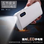 行動電源 - 帶數字顯示移動電源行動電源 大容量手機電源 【韓衣舍】