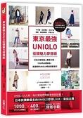 東京最強UNIQLO街頭魅力穿搭術:30位IG穿搭達人實穿示範,收錄牛仔褲.亞麻