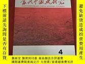 二手書博民逛書店罕見當代中國史研究2019年第4期Y313389