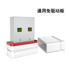 無線網卡 免驅動USB無線網卡臺式機筆記本電腦手機熱點WIFI信號發射接收器 3C位數