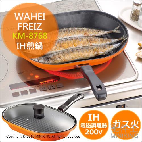 【配件王】日本代購 WAHEI FREIZ KM-8768 手把可拆式 煎鍋 烤鍋 IH對應 排多餘油脂