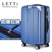 LETTi 迷炫國度 25吋避震輪防爆可加大行李箱(銀藍色)