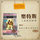 LOTUS樂特斯[無穀火雞佐海洋鯡魚,成犬小顆粒,4磅,加拿大製]