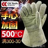 防護手套 卡斯頓500度隔熱手套耐高溫手套防高溫防熱阻燃防火防燙工業五指