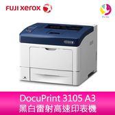 分期0利率 富士全錄FujiXerox DocuPrint 3105 / DP 3105 A3黑白雷射高速印表機