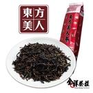 東方美人茶150克 全祥茶莊 II04 05超特級
