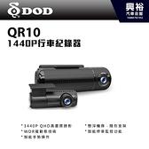 【DOD】QR10 高畫質錄影 前後鏡頭行車記錄器*1440p QHD/智能手勢操作/WDR寬動態/停車監控