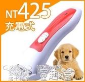 寵物剃毛器寵物剃毛器狗狗電推剪充電式電動電推子機刀用品貓咪泰迪理髮狗毛促銷好物