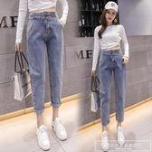 超高腰牛仔褲女2019新款韓版寬鬆直筒九分哈倫蘿卜褲『韓女王』