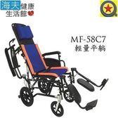 【海夫健康生活館】輪昇 可掀扶手 輕量 平躺 輪椅(MF-58C7)