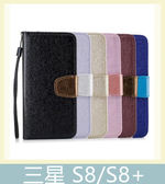 Samsung 三星 S8/S8+ 蠶絲紋雙色皮套 插卡 支架 錢包 吊繩 側翻皮套 手機套 手機殼 保護殼 保護套