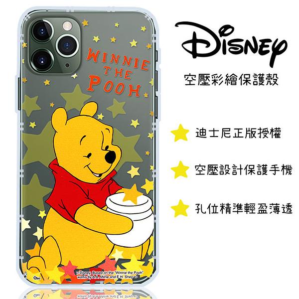 【迪士尼】iPhone 11 Pro (5.8吋) 星星系列 防摔氣墊空壓保護套
