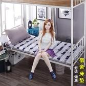 床墊 大學生宿舍床墊上下鋪寢室單人床床褥子海綿床墊子0.9米棕墊加厚【限時八五鉅惠】
