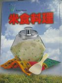【書寶二手書T6/餐飲_LHV】米食料理: 美味健康飲食完全手冊_智慧大學