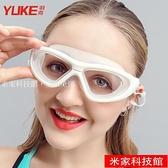 泳鏡 泳鏡女 高清大框防水防霧男女士游泳眼鏡 泳帽游泳裝備帶耳塞 米家
