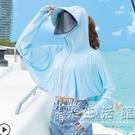 冰絲防曬衣女夏季薄款2021新款潮長袖薄衫罩衫開衫外套時尚防曬服 小時光生活館