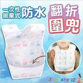一包10入拋棄式圍兜 升級三層防水一次性口水巾-Joybaby