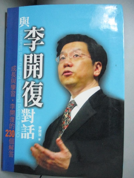 【書寶二手書T3/財經企管_CX2】與李開復對話_李開復