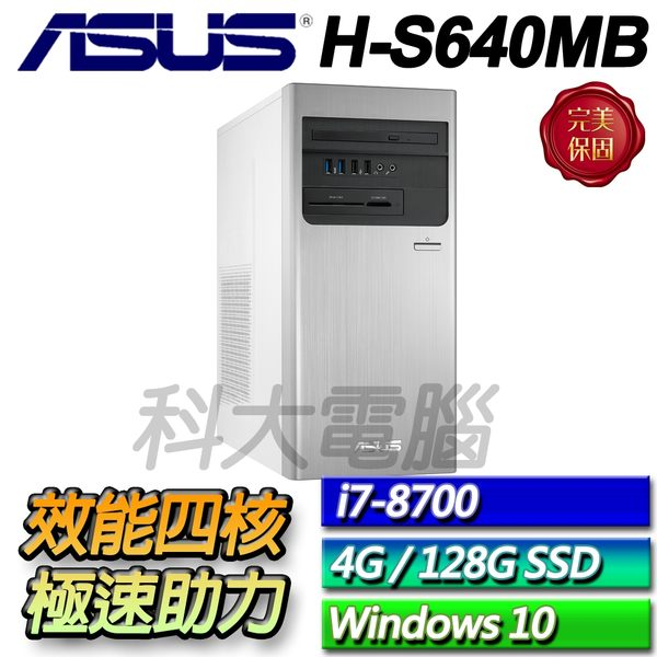 【ASUS華碩】【再送好康禮】H-S640MB-I78700019T 火力四射 ◢ 四核強力效能桌機 ◣