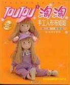 (二手書)淘淘手工人形布娃娃(第二集)基礎篇