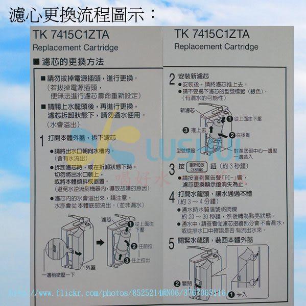 Panasonic電解水TK-7418/TK-7418ZTA濾心TK-7415C/TK-7415C1/TK-7415C1ZTA【免運費】【分期零利率】【贈PH測試液】