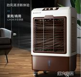 冷空調 冷風機移動空調扇家用制冷風扇單冷型水冷氣扇工業商用小空調 第六空間 MKS