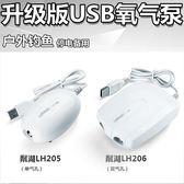 USB氧氣泵釣魚增氧泵車載魚缸充電寶停電備用打氧機超靜音 名創家居館