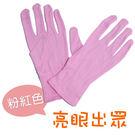 H0529純棉粉采手套1雙入/包/粉/藍...
