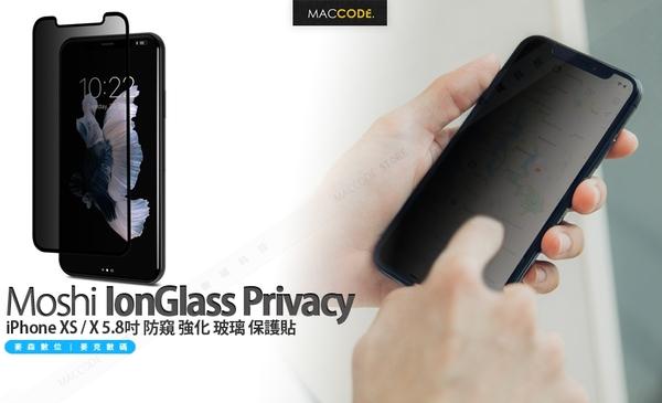 Moshi IonGlass Privacy iPhone Xs / X 5.8吋 防窺 強化 玻璃 保護貼