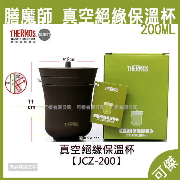 THERMOS 膳魔師 真空絕緣保溫杯 JCZ-200 保溫杯 200ml 保溫罐 雙層不鏽鋼 周年慶限量優惠 可傑