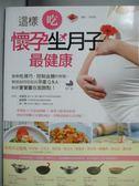 【書寶二手書T1/保健_ZJI】這樣吃,懷孕坐月子最健康:餐餐吃得巧,控制血糖好輕鬆..._黃雅慧