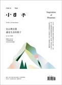小日子享生活誌 6月號/2019 第86期:往山裡出發 遇見生活的樣子