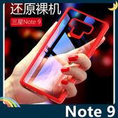 三星 Galaxy Note 9 簡系列保護套 軟殼 倍思Baseus 半透磨砂 可掛繩 防滑全包款 矽膠套 手機套 手機殼
