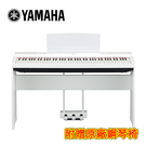 【敦煌樂器】YAMAHA P125 WH 88鍵數位電鋼琴 典雅白色款 [送聲寶吸塵器]