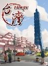 【玩坊】台灣 Taiwan 桌上遊戲