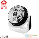 JINKON 晶工 9吋空氣循環扇 JK-109