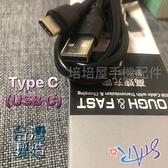 Sony 10 I4193/L2 H4331/XA2 Plus H4493《6A台灣製Type-C高速水管線手機加長快速傳輸線充電線短線》