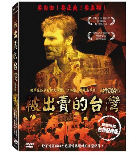 被出賣的台灣 DVD  被出賣的臺灣 (音樂影片購)