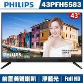 PHILIPS飛利浦 43吋FHD液晶顯示器+視訊盒43PFH5583(送耳機)