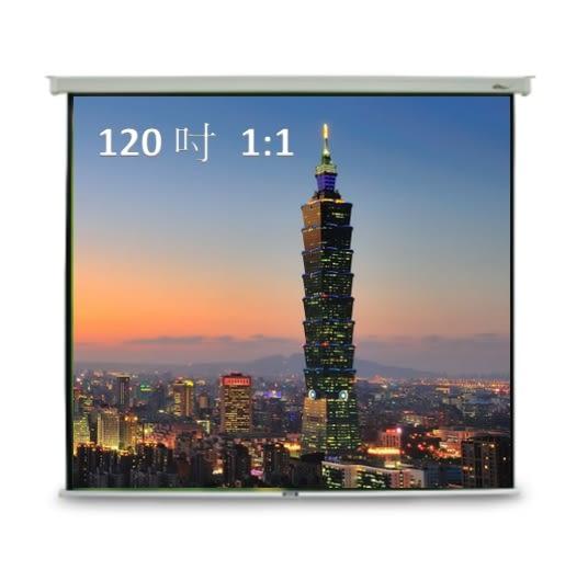 台製豪華型《名展影音》UNICO梅杜莎系列120吋 PM-H120 手拉緩升系列布幕 (1:1)另售M120UWV2