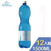 義大利亞莉佳微氣泡礦泉水1500ML(12入)