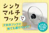 [霜兔小舖]日本 AKEBONO 曙産業 可旋轉瀝水架 一組2入裝
