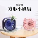 星星小舖 台灣出貨 可旋轉 方形小風扇 桌扇 迷你電扇 風扇 小風扇 小電扇【FA110】