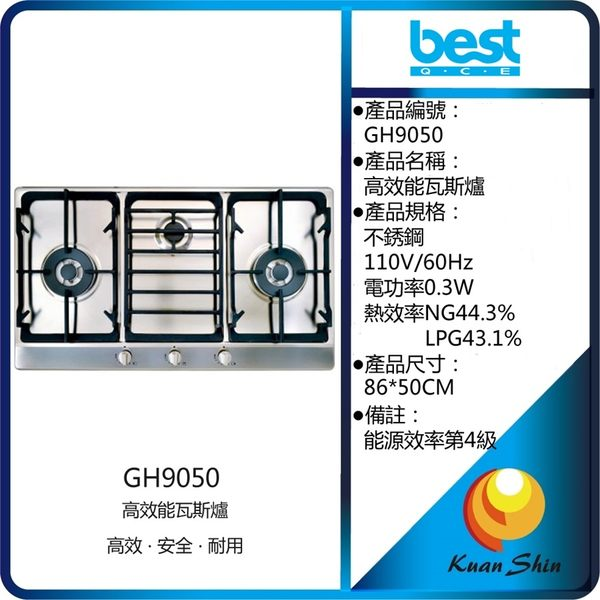 best貝斯特 高效能瓦斯爐  GH9050