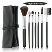 【黑色星期五】免運7支化妝刷套裝化妝工具眼影刷散粉刷粉底
