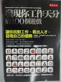 【書寶二手書T9/財經企管_GLI】發現你工作天分的100個遊戲_查爾斯‧菲利普斯