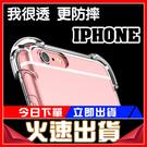 [24H 台灣現貨] 摔給你看 iPhone6 iPhone7 iPhone8 四角防摔手機殼i6 i7 i8 plus