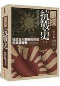 重探抗戰史(一):從抗日大戰略的形成到武漢會戰(1931 1938)