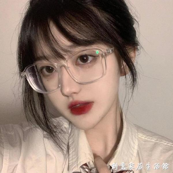 小紅書同款透明眼鏡框女大框無防輻射抗藍光素顏神器眼鏡 創意家居