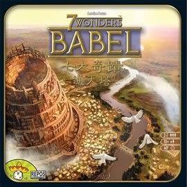 『高雄龐奇桌遊』 七大奇蹟:通天塔 7 Wonders: Babel 繁體中文版 ★正版桌上遊戲專賣店★